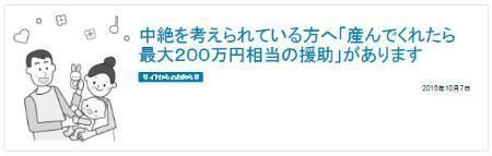 「中絶を考えられている方へ、産んでくれたら200万円」NPO指導へ 8度目、養親紹介サイト上で