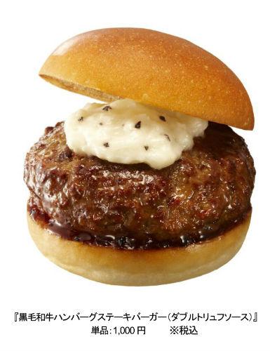 ロッテリアの1000円バーガーの実物ひどすぎ…