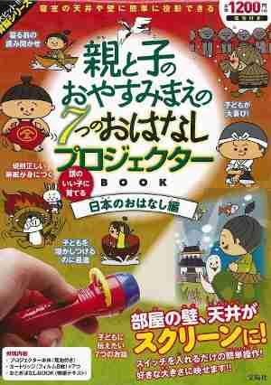 「これは欲しい! 子供が絶対喜ぶわ」ヒルナンデス!で紹介されたプロジェクター付き児童書に大反響!
