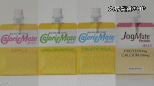 ゼリー飲料にカビ混入 大塚製薬が270万個を自主回収 | NHKニュース