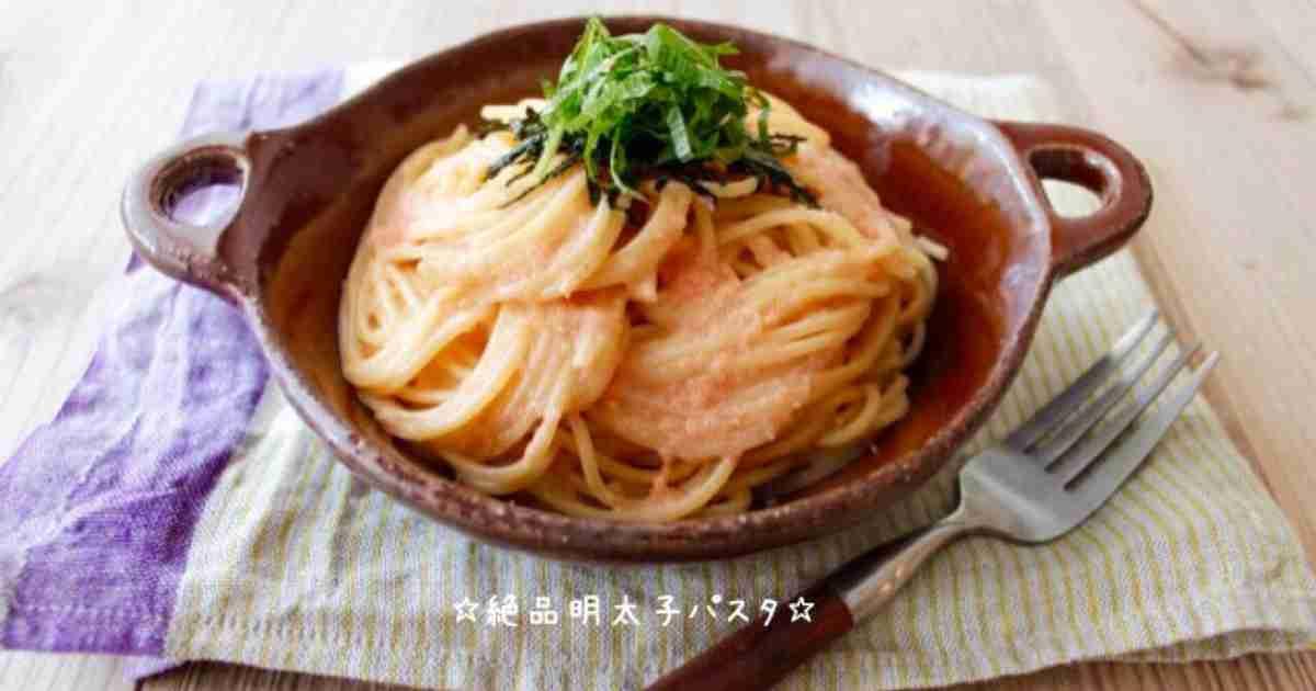 ☆絶品明太子パスタ☆ by ☆栄養士のれしぴ☆ [クックパッド] 簡単おいしいみんなのレシピが253万品