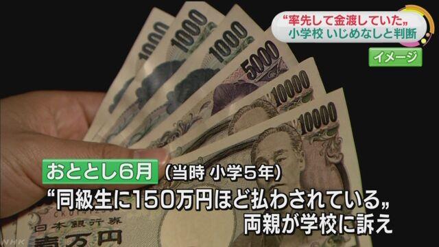 原発避難いじめ 学校は「率先して金渡した」と判断 | NHKニュース