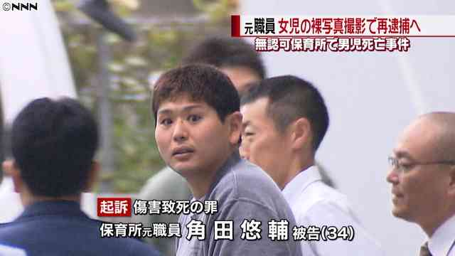 保育所で生後4カ月の男児死亡、女児の裸も撮影した疑いで元職員を再逮捕