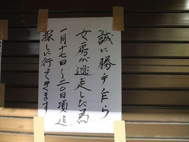 """定食屋の""""珍""""事情! 店頭の看板に書かれていた近況報告が衝撃的すぎる"""