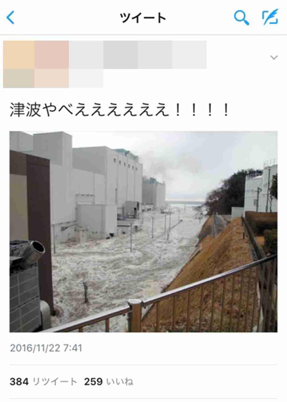 宮城・福島の津波警報でデマ 東日本大震災の写真使い「津波やべええええええ」 (BuzzFeed Japan) - Yahoo!ニュース