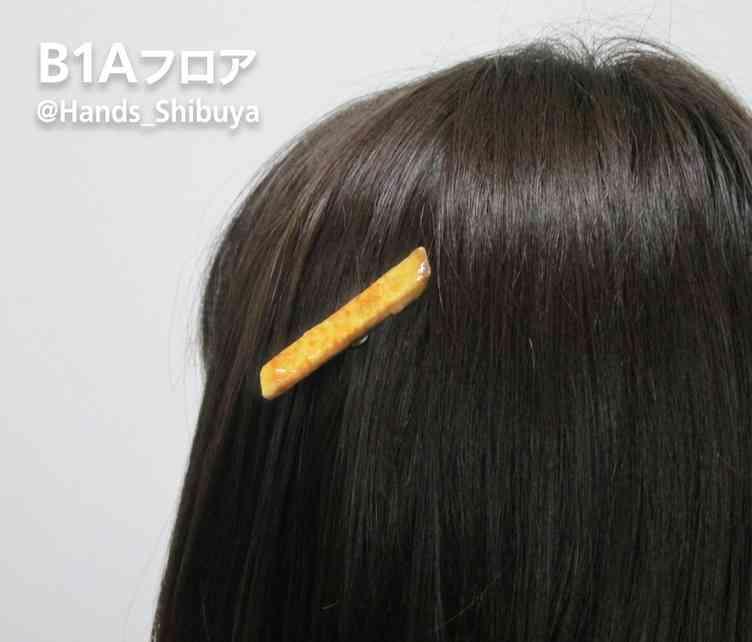 「芋けんぴ、髪についてたよ」がヘアピンに! カオスな少女漫画を再現 - KAI-YOU.net