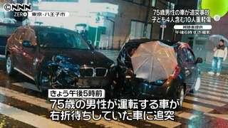 75歳運転の車追突 子供含む10人重軽傷|日テレNEWS24