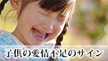 子供の愛情不足7つのサイン&子供を救う大人の接し方 - マーミー