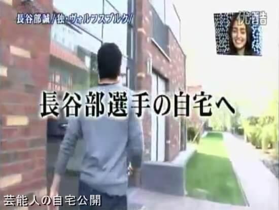 【サッカー選手の自宅】長谷部誠選手 ドイツの自宅【画像あり】 - 芸能人の自宅公開