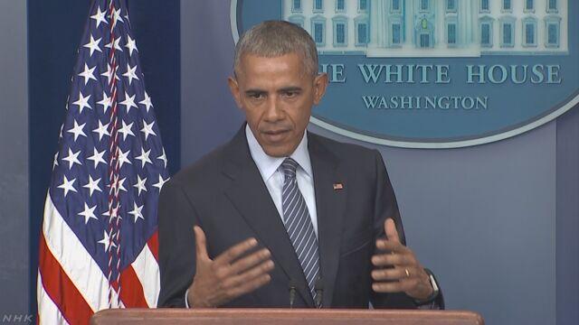 オバマ大統領 トランプ氏は現実路線へ軌道修正と認識 | NHKニュース