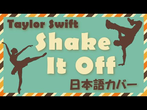 Taylor Swift / Shake It Off (日本語カバー) - YouTube