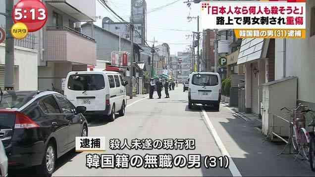 「生粋の日本人なら何人も殺そうと思った」 生野区通り魔事件の韓国籍の男が不起訴に…心神喪失で刑事責任能力認められず