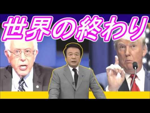 【青山繁晴】アメリカ崩壊!世界の終わりの始まりを表している大統領選挙 - YouTube