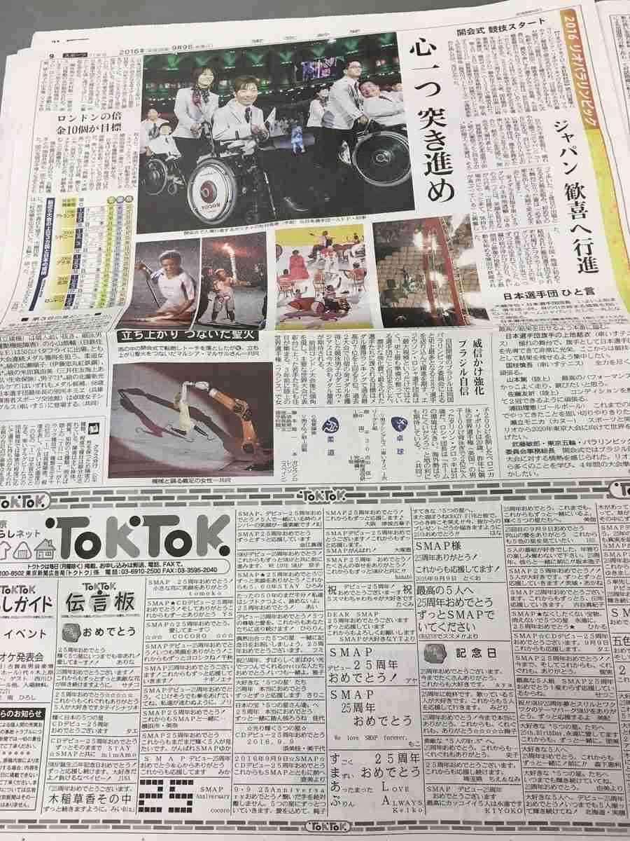 東京新聞の伝言板がSMAPの25周年を祝う声であふれる事態 ファン涙