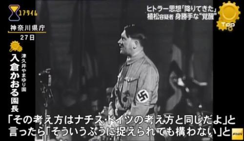 「ヒトラーの生まれ変わりや」「死んでしまえ」と障害者施設に電話 威力業務妨害容疑で31歳男逮捕