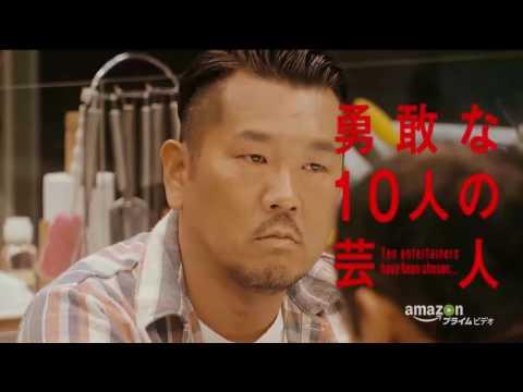 【11月30日 配信開始】 Hitoshi Matsumoto presents 『ドキュメンタル』予告編  | Amazon プライム・ビデオ - YouTube