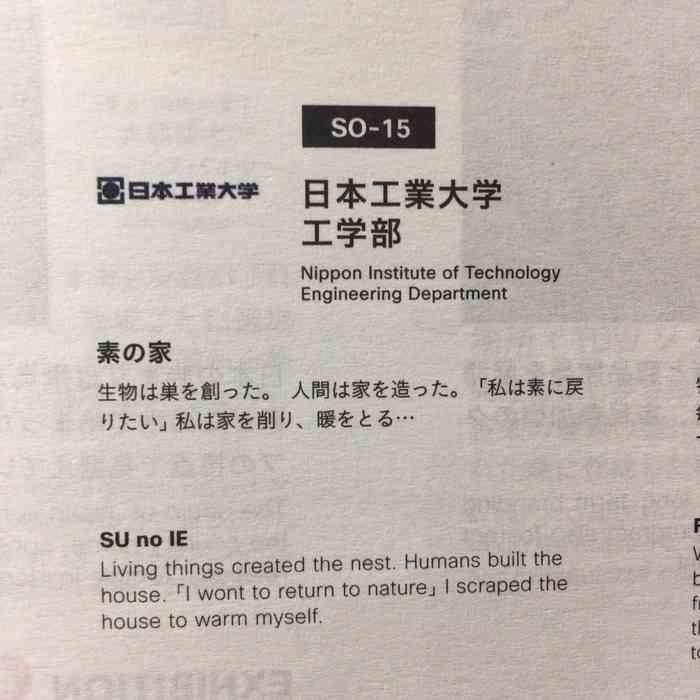 【日本工業大学】名前を書けば合格できるFラン大学の現実が恐ろしいレベルだと話題に:ハムスター速報
