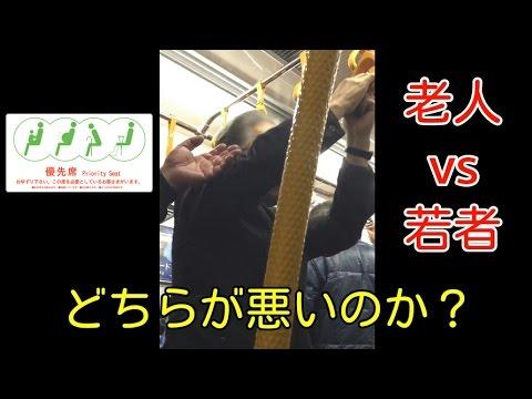 鉄道の優先席を巡って老人と若者が口論に どちらが悪いのか? 2016年11月21日【Twitterで話題】 - YouTube
