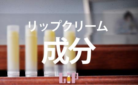 安全?荒れる?リップクリームに含まれる成分について | リップクリーム専門ページ|ピントル