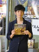 キンコン西野亮廣、絵本発売記念サイン会で豪語「ウォルト・ディズニーを倒す