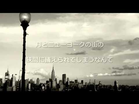 ニューヨークシティセレナーデ和訳付き - YouTube