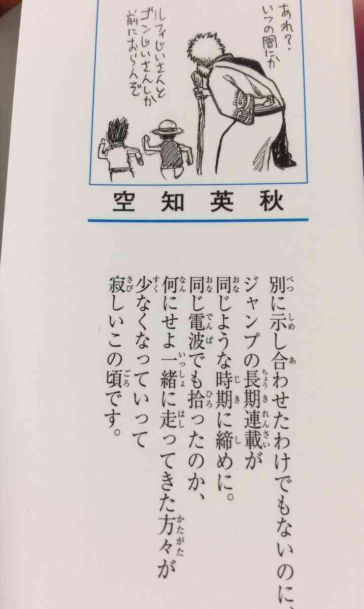 「ルフィじいさんとゴンじいさんしか…」『銀魂』最新巻の空知英秋のコメントが切なすぎると話題