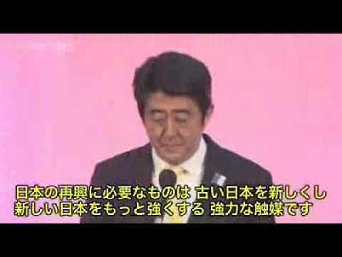 戦後最低売国総理!安倍晋三 ロンドンでお花畑演説 2013年6月19日抜粋 - YouTube