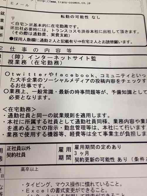 ネットで炎上しても安心!?損保ジャパン日本興亜、炎上補償
