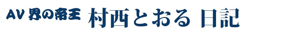 2016年11月1日 – AV界の帝王 村西とおる 日記