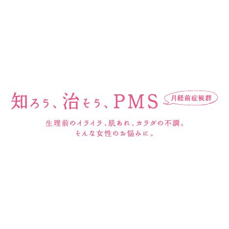 知ろう、治そう、PMS【月経前症候群】