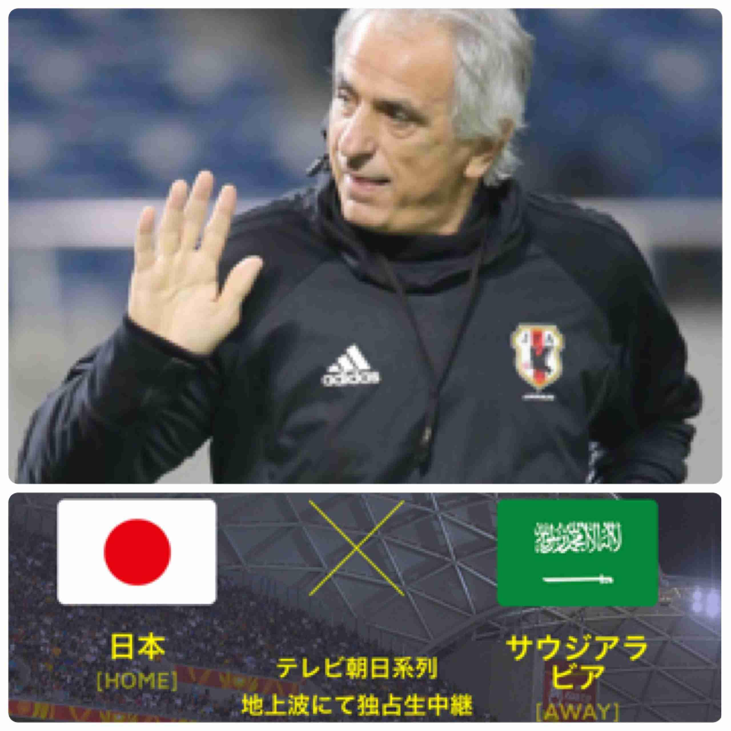 【実況・感想】  2018FIFAサッカーW杯ロシア アジア最終予選  日本VSサウジアラビア