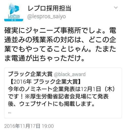 のん(能年玲奈)の元事務所レプロのTwitterがジャニーズをブラック企業と批判 → 乗っ取られました