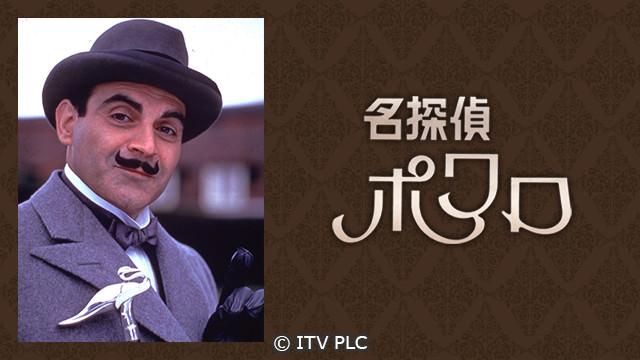 名探偵ポワロ ハイビジョンリマスター版 - NHK