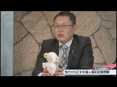 【小坪慎也】地方から正す外国人福祉政策問題[桜H25/11/12] - YouTube
