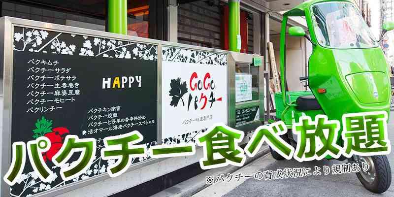 GoGoパクチー | 大阪市中央区のパクチー料理専門店