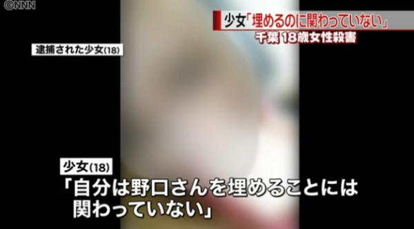 逮捕された少女「埋めるのに関わっていない」と供述【千葉女性監禁】