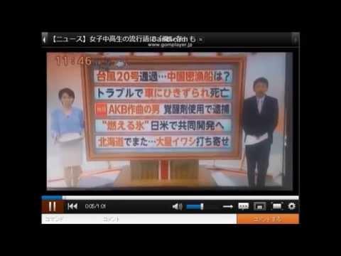 嵐 大麻逮捕wwwwww【薬物 逮捕】 - YouTube