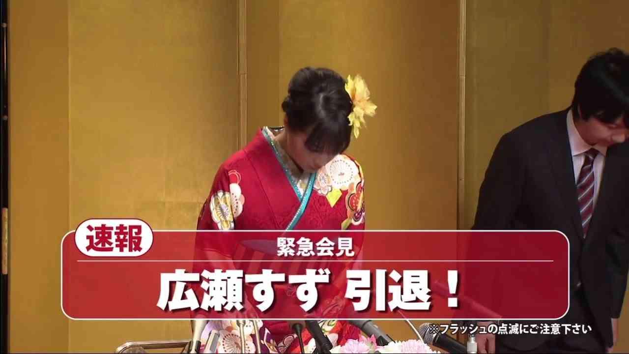 広瀬すず引退記者会見(完全版)|フジカラー写真年賀状 - YouTube