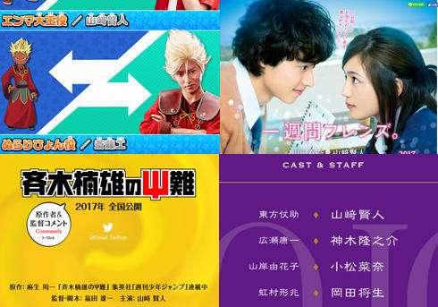 (0ページ目)『ジョジョ』『斉木』そして『氷菓』……「またお前か!」の山崎賢人は、どれぐらい「また」なのか調べてみた|おたぽる