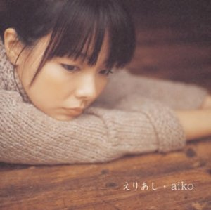 aikoの好きな曲
