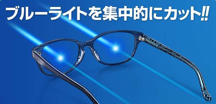 ブルーライトカットの眼鏡って使ってますか?