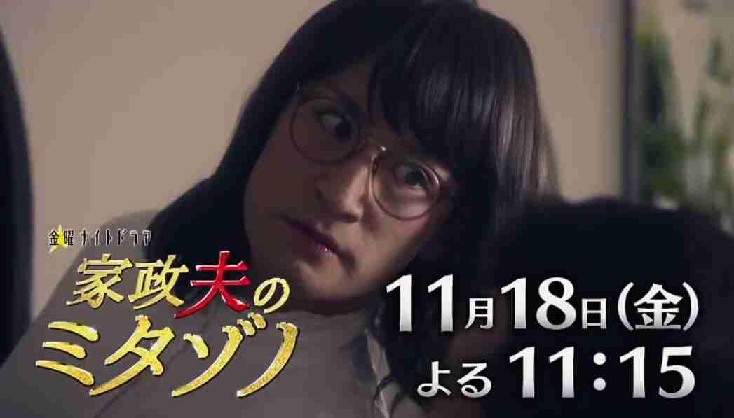 【実況・感想】「家政夫のミタゾノ」第5話