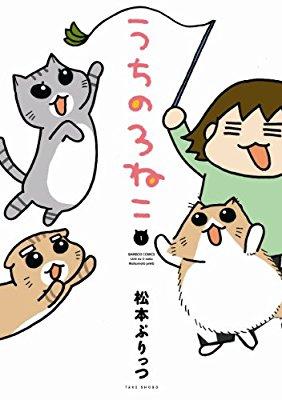オススメの、犬や猫のマンガ