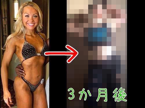 ボディビルダーの女性が訓練をピタッと止めて3か月→どうなると思う?