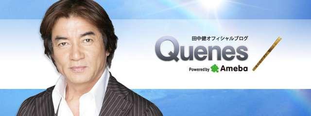 長野博さん・白石美帆さんご結婚おめでとうございます|田中健オフィシャルブログ「Quenes」Powered by Ameba