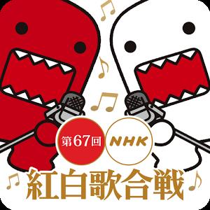 NHK紅白 - Google Play の Android アプリ