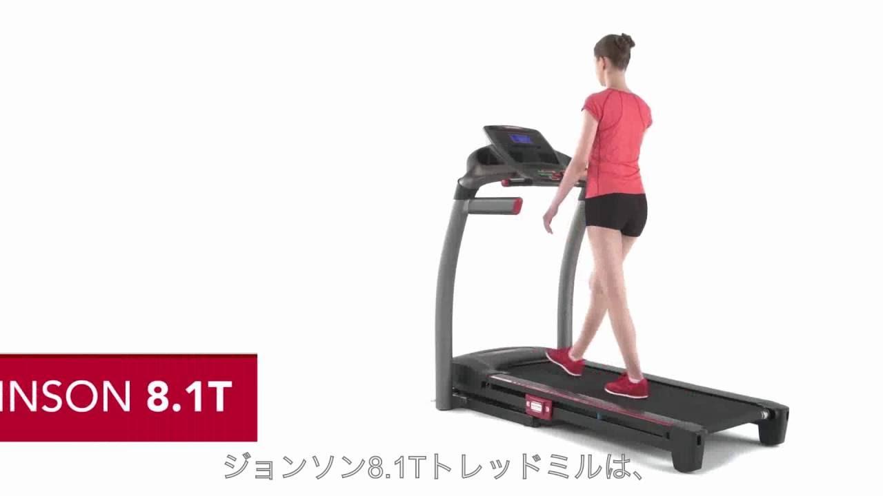 家庭用ランニングマシン Johnson8.1T | Horizon Fitness - YouTube