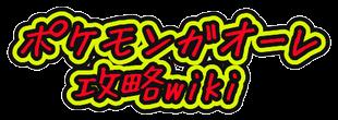 ポケモンガオーレ攻略wiki