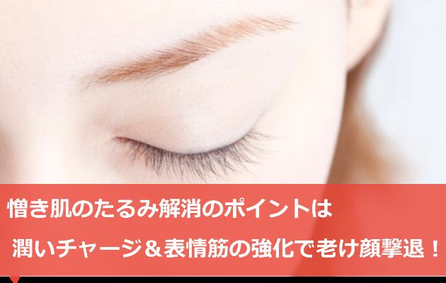"""目の下や瞼の""""憎い!""""たるみ解消アイクリーム人気ランキング!"""