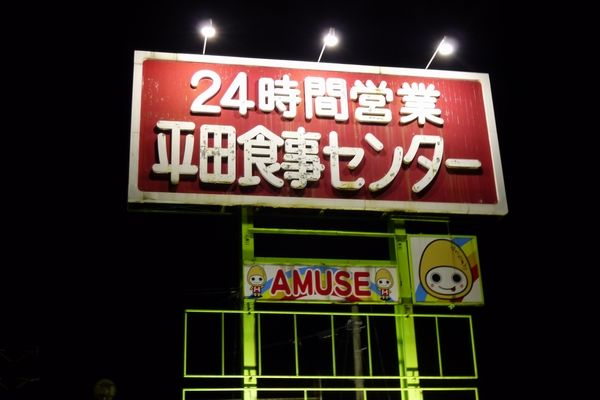 岡山の痛車文化発祥の地『平食』がついに閉店!? 34年の歴史に幕を下ろす。 - NAVER まとめ